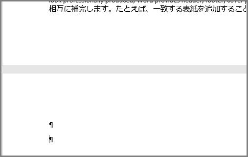 Word のページの上部にある空白の段落