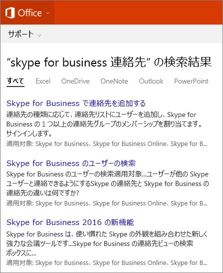 Office サポート サイトでの Skype for Business 連絡先の検索結果のスクリーンショット
