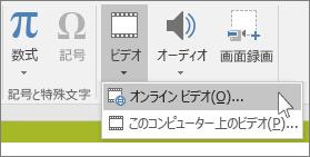 PowerPoint でオンライン ビデオを挿入するためのリボンのボタン