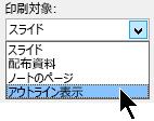 [印刷] ダイアログ ボックスで、[印刷対象、アウトライン表示を選択