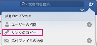 ドキュメントのリンクをクリップボードにコピーするには [リンクのコピー] をクリックします。