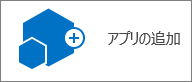 [サイト コンテンツ] ダイアログの [アプリの追加] アイコン。