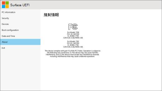 Surface UEFI の [バージョン情報] 画面