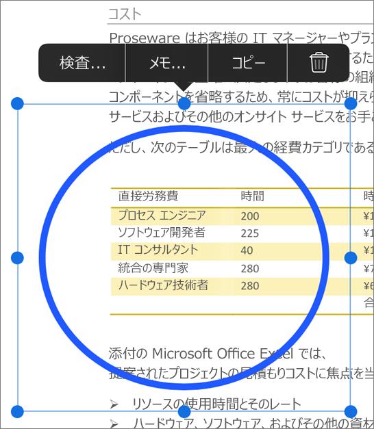PDF マークアップの編集