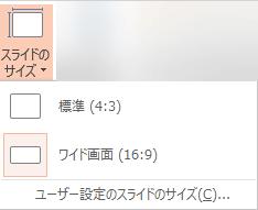 [ユーザー設定] グループの [スライドのサイズ] ボタン