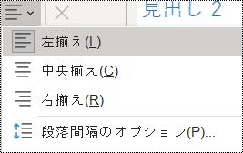 OneNote 2016 の [段落の配置] オプションのスクリーンショット