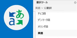 指定した言語で Outlook メールを読む