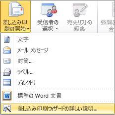Word の [差し込み印刷] タブで [差し込み印刷の開始] を選択し、[差し込み印刷ウィザード] を選びます