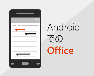クリックして Office for Android をセットアップ