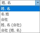 [表題の表示方法] リスト オプションを表示する [連絡先] の Outlook のオプション。
