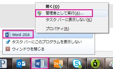 [Word] アイコンを右クリックし、もう一度 [Word] を右クリックしてから、管理者としてプログラムを実行します。