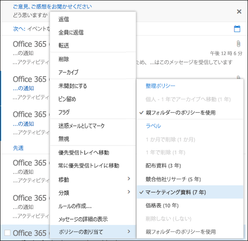 Outlook on the web でポリシー メニューを割り当てる