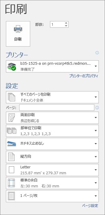 部数など、さまざまな印刷設定を [印刷] ウィンドウのスクリーン ショット。