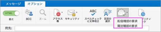 メール配信の通知を取得します。