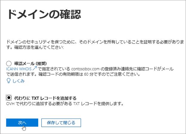 One_O365_代わりに TXT を追加_C3_2017106163124