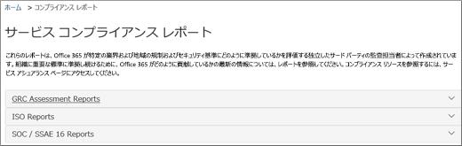 サービス アシュアランス ページを示しています。サービス コンプライアンス レポート。