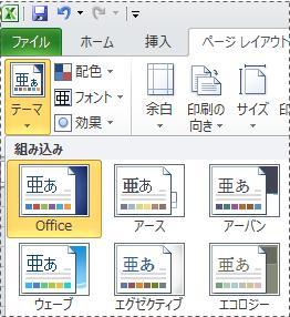 Excel 2010 のテーマ ギャラリー