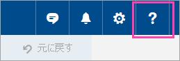 [ヘルプ] ボタンのスクリーンショット