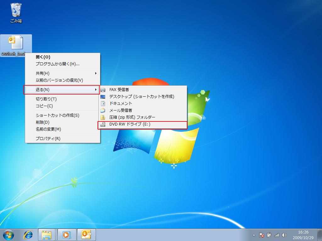 バックアップ データを右クリックして [送る] をポイントし、[dvd rw ドライブ] をクリックします。