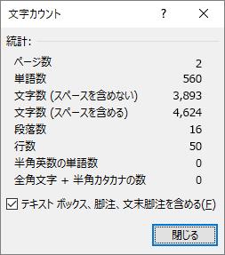 文書の単語数とページ数が表示されます。