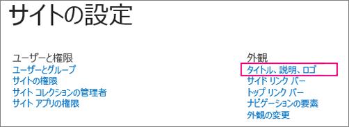 [サイトの設定] の [タイトル、説明、ロゴ] オプション