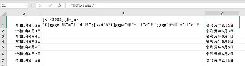 セル C2 に、セル A1 を参照する TEXT 関数が含まれています。 結果として、正しく書式設定された値がセル C2 に設定され、新しい年号を示しています。