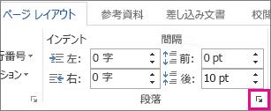 すべての段落オプションの表示方法