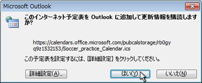 すべてのインターネット予定表を Outlook に追加するダイアログ ボックス