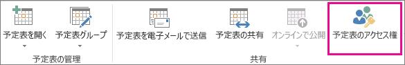 Outlook 2013 の [ホーム] タブの [予定表のアクセス権] ボタン