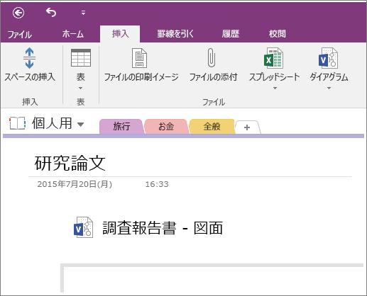 OneNote 2016 に新しい Visio 図面を挿入する方法のスクリーン ショット