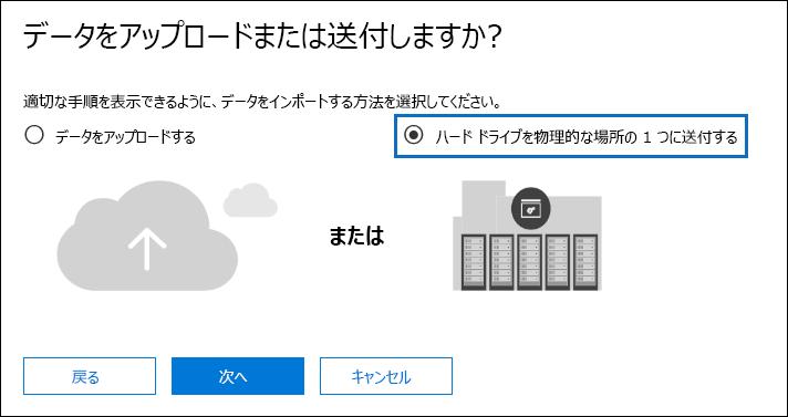 [Microsoft の物理的な場所のいずれかにハード ドライブを送付する] をクリックして、ドライブの発送のインポート ジョブを作成する