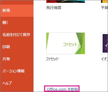 Office.com の詳細
