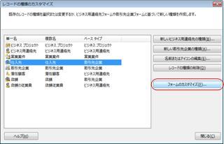 サンプルのビジネス データベースの [レコードの種類のカスタマイズ] ダイアログ ボックスで、[仕入先] というレコードの種類が選択されています。