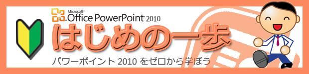 Novice PowerPoint2010 Banner