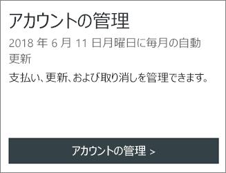 [アカウントの管理] セクションで、サブスクリプションの自動更新日を確認できます。