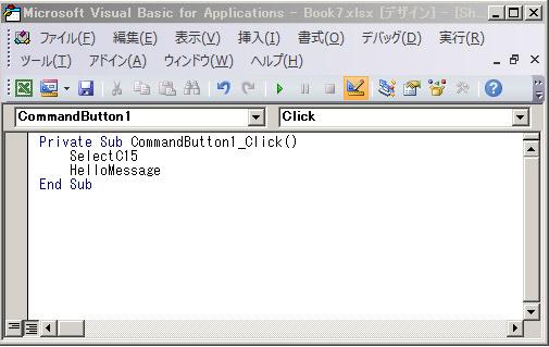 Visual Basic Editor の Sub プロシージャ