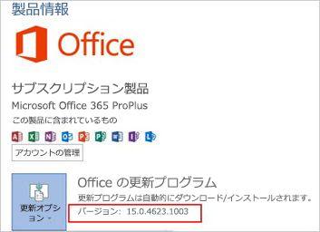 Office 更新プログラムの Office バージョン