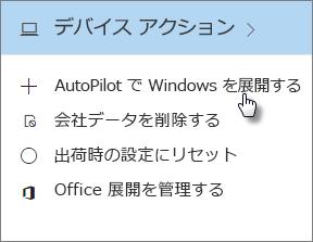 [デバイス アクション] カードで、[AutoPilot で Windows を展開する] を選びます。