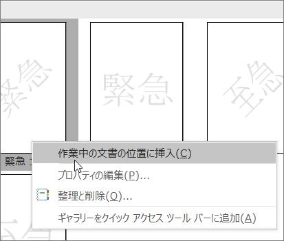 [現在の文書の位置に挿入] コマンドが表示されている透かしのサムネイルを右クリックします。