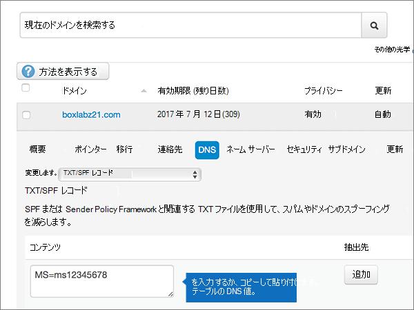 Netfirms-BP-Verify-1-2