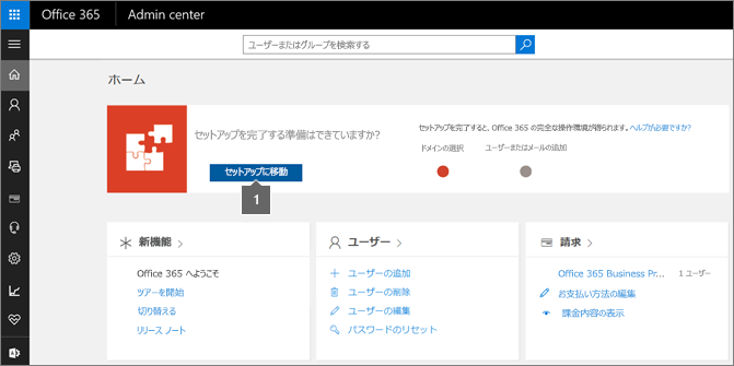 Office 365 の管理者ページで [セットアップ] をクリックする