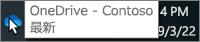 タスクバーの青色の OneDrive アイコン上にカーソルが置かれ、[OneDrive - Contoso] というテキストが表示されているスクリーンショット。