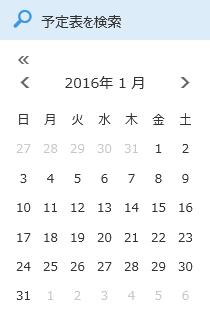 予定表の検索ボックス