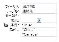 複数の単語やフレーズを検索する Or 抽出条件