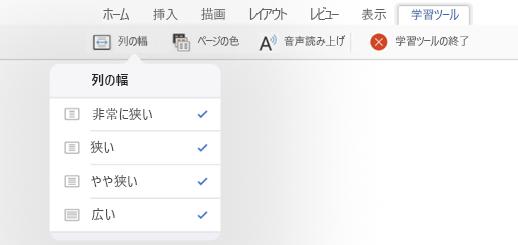 学習ツールの [列の幅] オプションを示しています