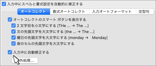 Word for mac で入力すると、テキストが自動的に置換されます。