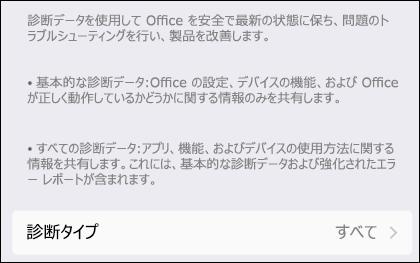 Office for iOS の [品質向上へのご協力のお願い] タブの診断データ設定