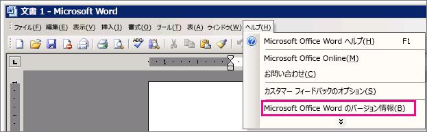 Word 2003 の [ヘルプ] > [Microsoft Office Word のバージョン情報]