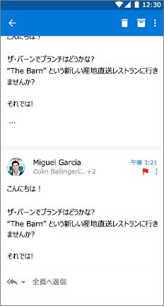 垂直に積み重ねられた 3 つの点が右側に表示されたメール メッセージ