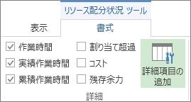 リソース配分状況ツールの [書式] タブの [詳細項目の追加] ボタン